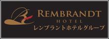 レンブラントホテルグループ